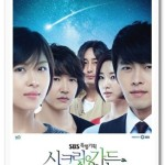 secretgardenreview 150x150 Download drama korea sampai muntah muntah