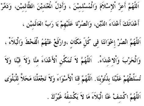 bacaan doa qunut pdf
