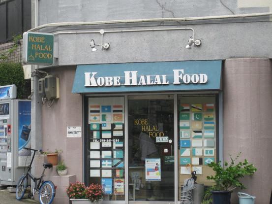 kobe halal food japan